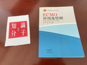 ECMO应用及管理