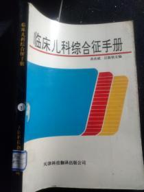 临床儿科综合征手册