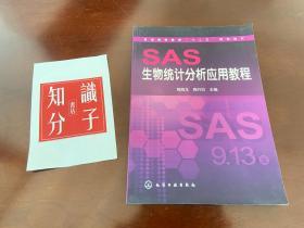 SAS生物统计分析应用教程