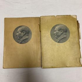 毛泽东选集 1、2册 1951一版一印 平装 竖版
