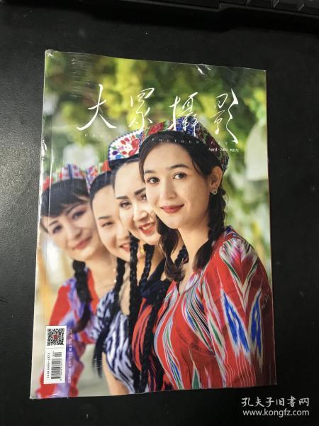 大众摄影 杂志 2021年第4期 四月号 总第654期【未拆封】
