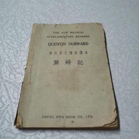 民国英文版旧书 韦氏英文补助读本《惊婚记》