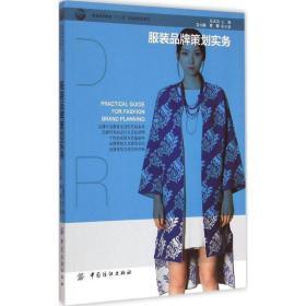 服装品牌策划实务马大力中国纺织出版社9787518014446