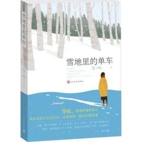 雪地里的 車張小嫻人民文學出版社有限公司9787020107674