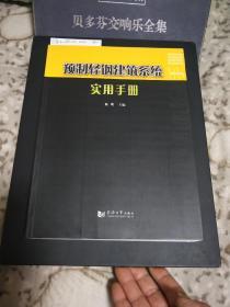 预制轻钢建筑系统实用手册<正版库存新书>限期优惠价(库存全新)