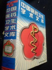 中国医药卫生学术文库