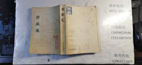 奇症汇 中医古籍出版社影印版  32开本  包快递费