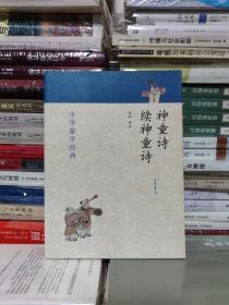 中华蒙学经典:神童诗·续神童诗