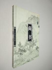 中国古典名著译注丛书:尚书