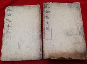 特价民国老版本线装书初学论说文范两册四卷合订包老