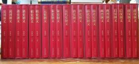 中国历代通俗演义蔡东藩全套20册