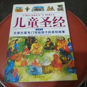 儿童圣经(美绘本)