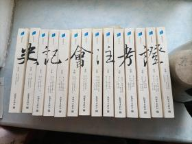 高清影印本:史记会注考证(全十四册,一版一印)
