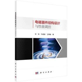 电磁器件结构设计与性能调控