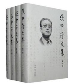 库存书 介意者慎拍  张申府文集(共4卷) 精装 河北人民出版社