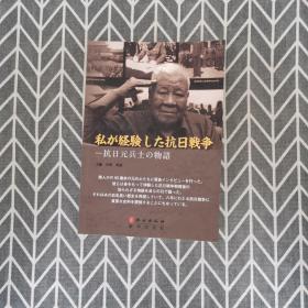 私が経験lた抗日戦争-抗日元兵士の物语