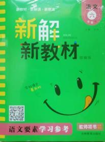 新解新教材  语文要素教学参考(部编版)   六年级 下册