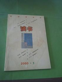 读书 2000年第1期