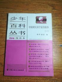 中国现代科学家的故事(一)