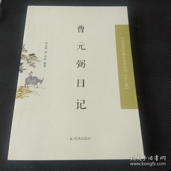 曹元弼日记(近现代稀见史料丛刊第七辑)