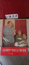 人民画报(纪念中国共产党诞生50周年特辑)