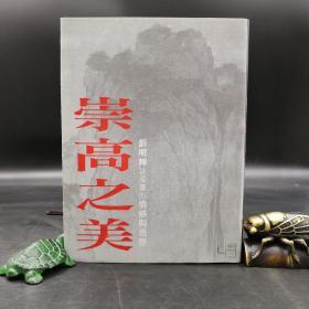 台湾联经版  彭明辉《崇高之美:彭明輝談國畫的情感與思想》(精装)