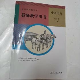 义务教育教科书  中国历史七年级 上册 教师教学用书