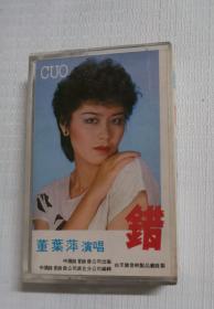 磁带: 错  董叶萍演唱