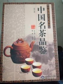 中国名茶品鉴(修订版)(王建荣、吴胜天  著)