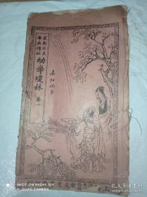 民国线装石印《幼学琼林》卷一 重庆大学城古籍书店货号16