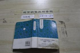 刘震云精选集