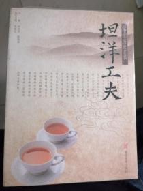 中国历史名茶:坦洋工夫(林光华、陈成基、李健民  编)
