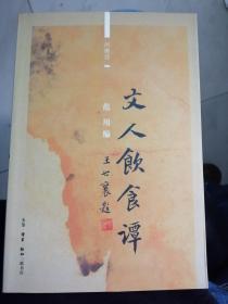 闲趣坊02:文人饮食谭(范用 编,三联书店)
