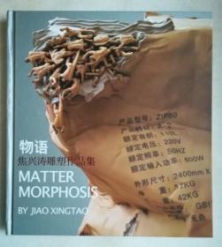 物语;焦兴涛雕塑作品集2004--2007