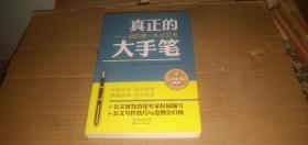 真正的大手笔:我的第一本公文书(大全集)