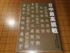 【日本原版围棋书】日中最高棋战