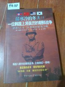 最寒冷的冬天2:一位韩国上将亲历的朝鲜战争([韩]白善烨/著,金勇/译)重庆出版社【货号:下4-30】馆藏书。自然旧。正版。详见书影。实物拍照