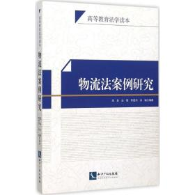 正版 物流法案例研究高泉知识产权出版社9787513034470 书籍 新华书店旗舰店官网