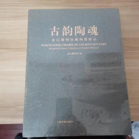 古韵陶魂 : 金山博物馆藏陶器精品(全新,未拆封)