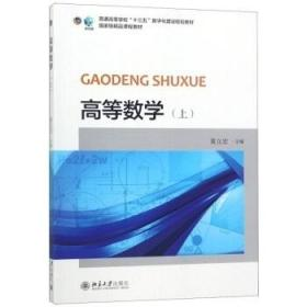 高等数学上册 黄立宏 北京大学 9787301295045 N3