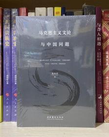 马克思主义文论与中国问题(全新塑封)