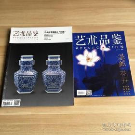 艺术品鉴·2014-3(主册+别册)