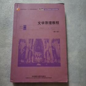 文学原理教程