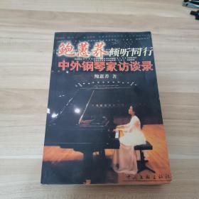 鲍蕙荞倾听同行--中外钢琴家访谈录(作者签名本)