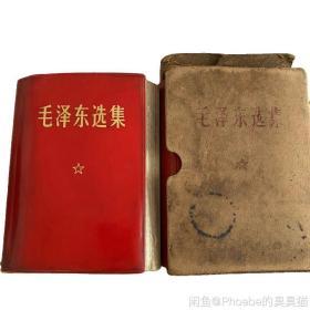 文革时期毛泽东选集红皮一卷本