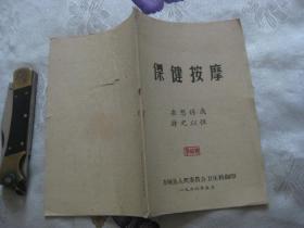 保健按摩(方城县人民委员会卫生科翻印,1964年印)