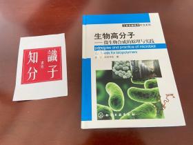 生物高分子:微生物合成的原理与实践