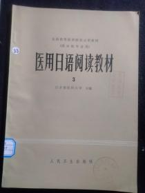 《医用日语阅读教材》(3)