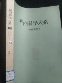 新内科学大系 12--神经疾患v〔日文版〕