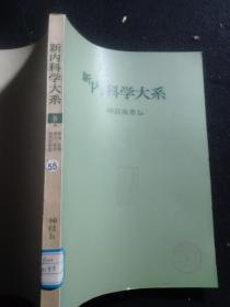 新内科学大系 8A神经疾患〔日文版〕 Ia